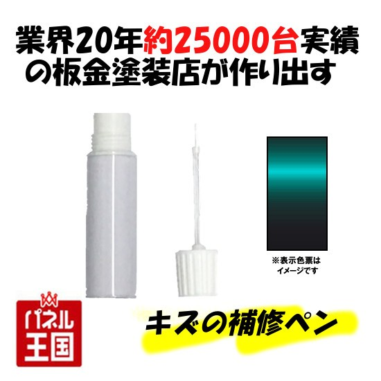 タッチアップ ペイント【スズキ エブリイワゴン】...