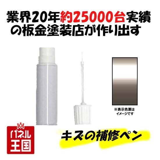 タッチアップ ペイント【スズキ SWIFT(スイフト)...