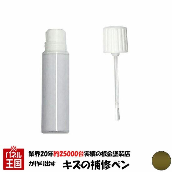 タッチアップ ペイント【スズキ ワゴンRスティン...