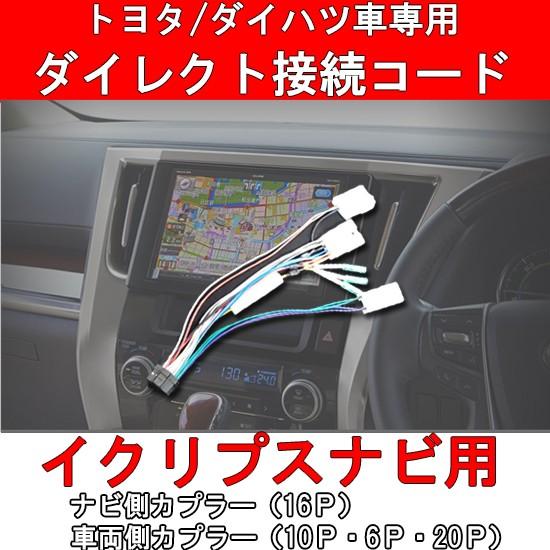 トヨタ/ダイハツ専用ダイレクト変換コード 電源ス...