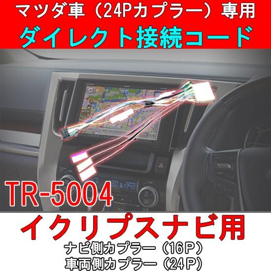 【マツダ 24Pカプラー搭載車専用ダイレクト変...