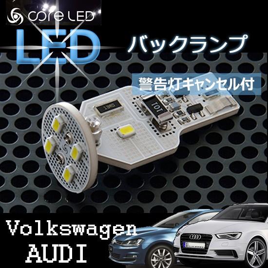 【Volkswagen】【AUDI】バックランプ用LEDバルブ ...