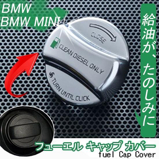 【フューエルキャップカバーFuel Cap Cover】BMW...