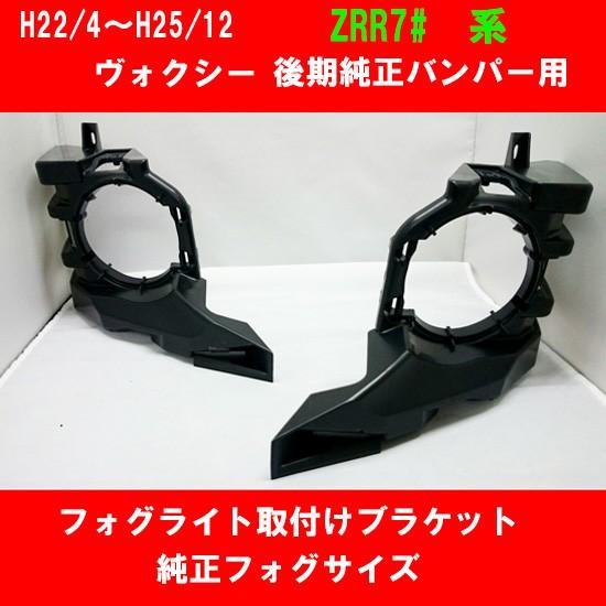 トヨタ【H22/4〜H25/12 VOXY ヴォクシー 後期用】...