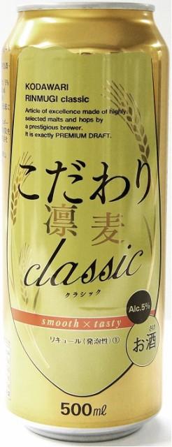 こだわり凛麦 クラシック 500ml×24本(1ケース)...