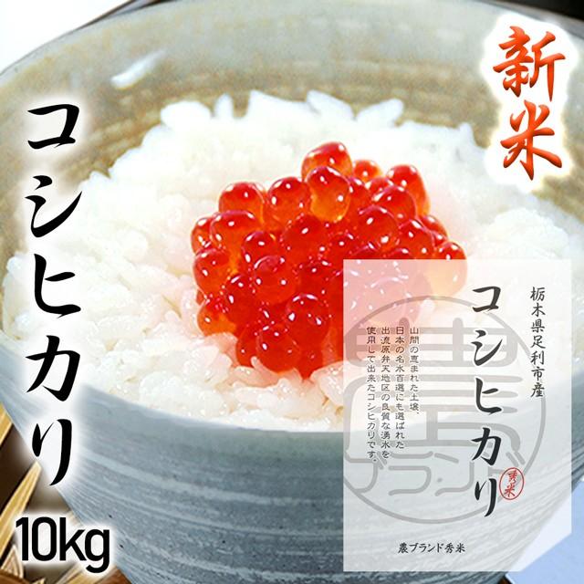 新米 コシヒカリ 10kg 無洗米 白米 玄米 《 送料...