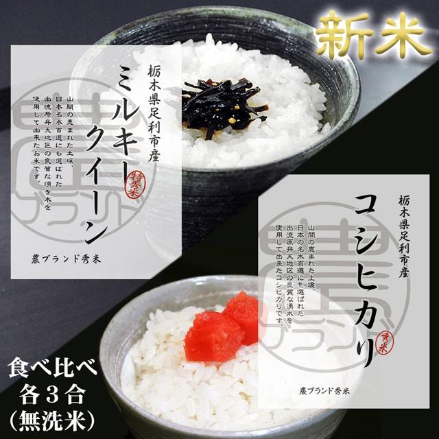 新米 食べ比べ お米 ミルキークイーン vs コシヒ...