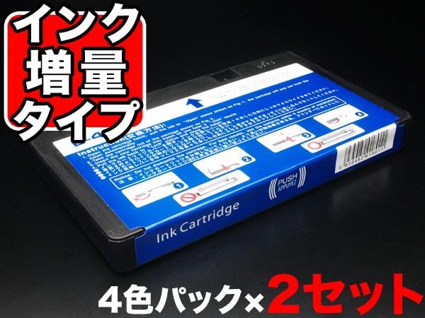 エプソン用 IC45互換 互換インクカートリッジ お...