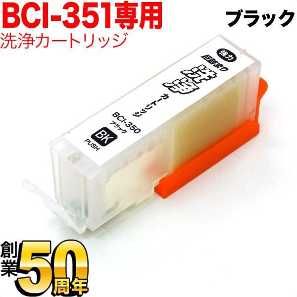 BCI-350PGBK専用 キヤノン用 BCI-350 プリンター...