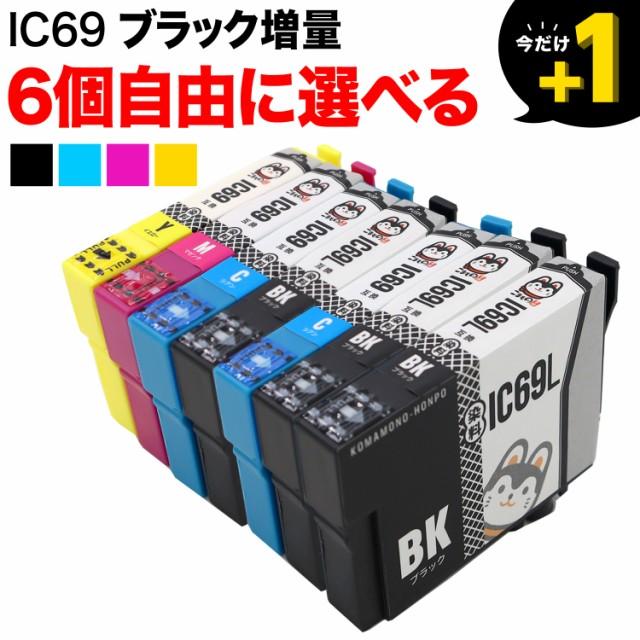 エプソン用 IC69互換インクカートリッジ 自由選択...