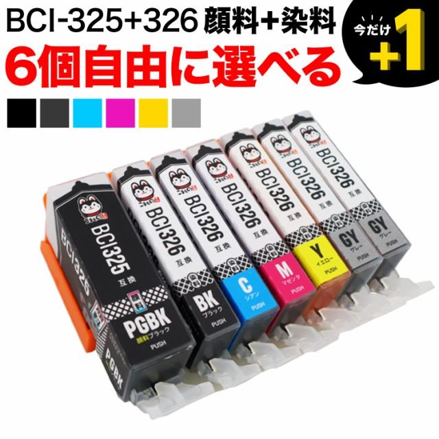 キヤノン用 BCI-326+325互換インクカートリッジ ...
