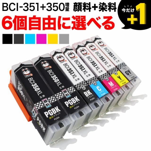 BCI-351XL+350XL キヤノン用 互換インクカートリ...