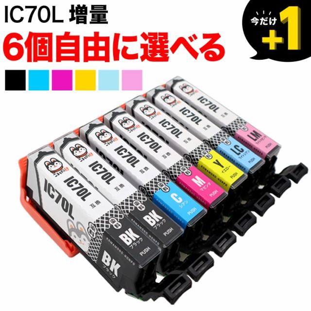 エプソン IC70L互換インクカートリッジ 増量タイ...
