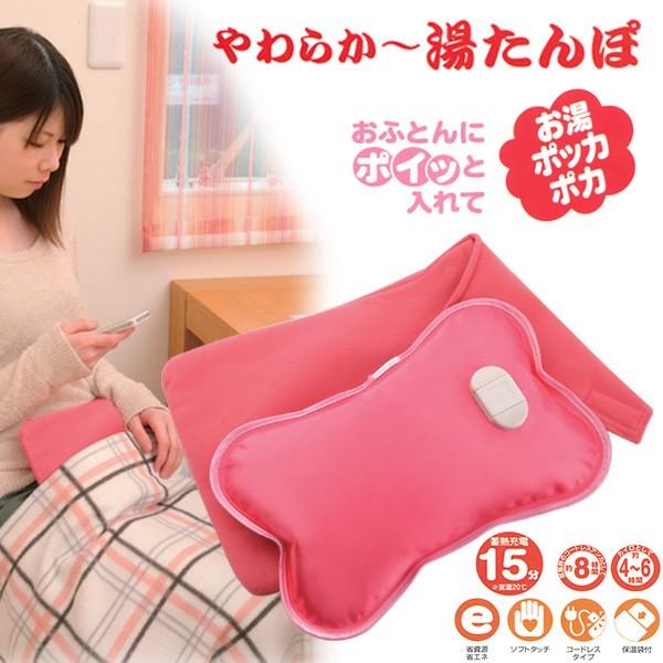 PROMOTE 充電式 やわらか〜湯たんぽ ローズピンク...