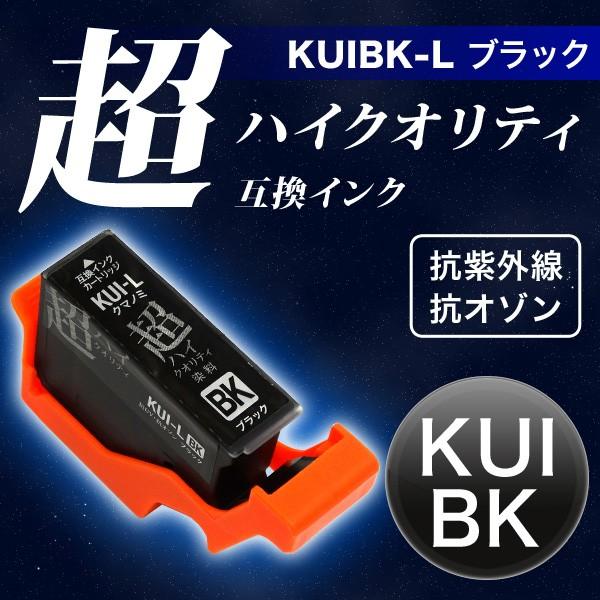 【高品質】【染料】KUI-BK-L エプソン用 KUI クマ...