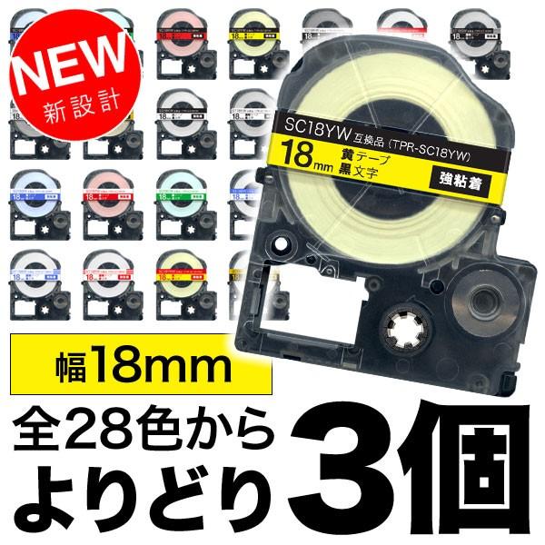 キングジム用 テプラ PRO 互換 テープカートリッ...