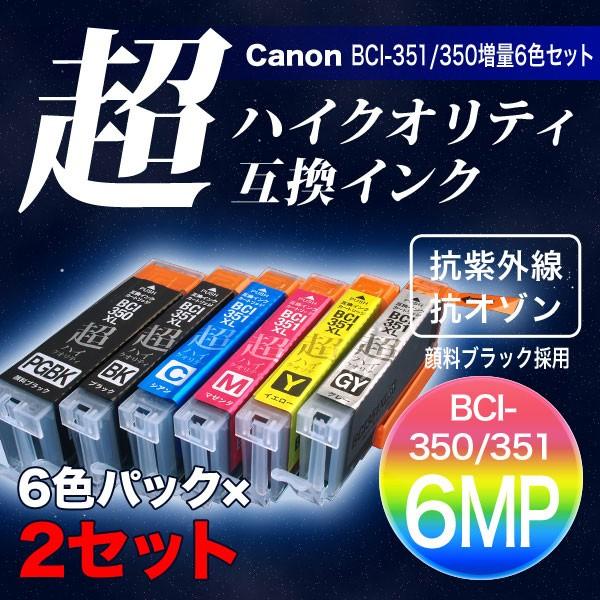 【高品質】キヤノン BCI-351XL+350XL 超ハイクオ...