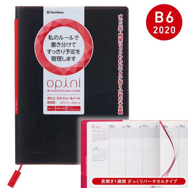 シヤチハタ opini オピニ スケジュールノート 202...