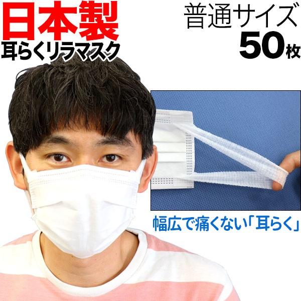 [日テレZIPで紹介] 日本製 国産サージカルマスク ...