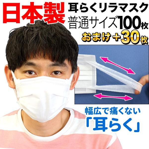 [日テレZIPで紹介] 【30枚おまけ中】日本製 国産...