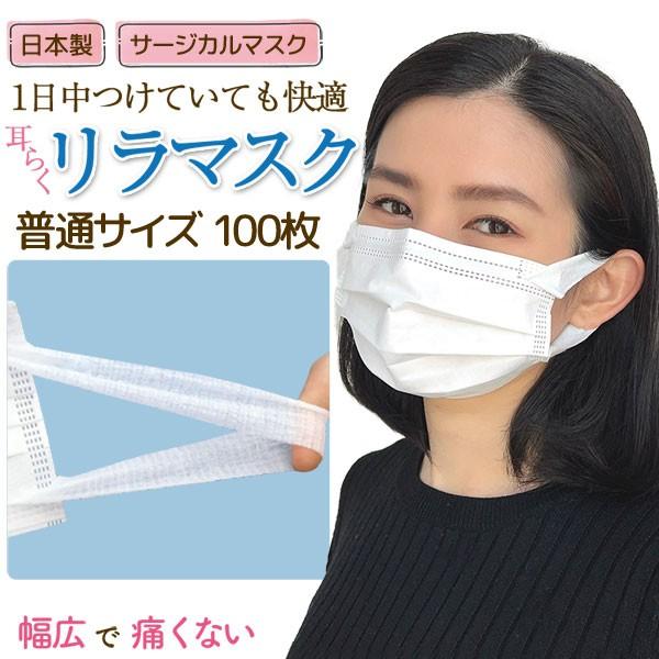 日本製 国産サージカルマスク XINS シンズ 耳が痛...