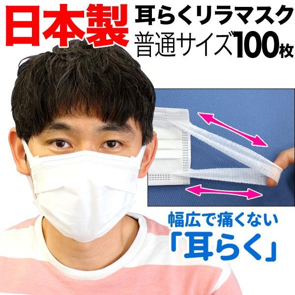 日本製 国産サージカルマスク 不織布 耳らくリラ...