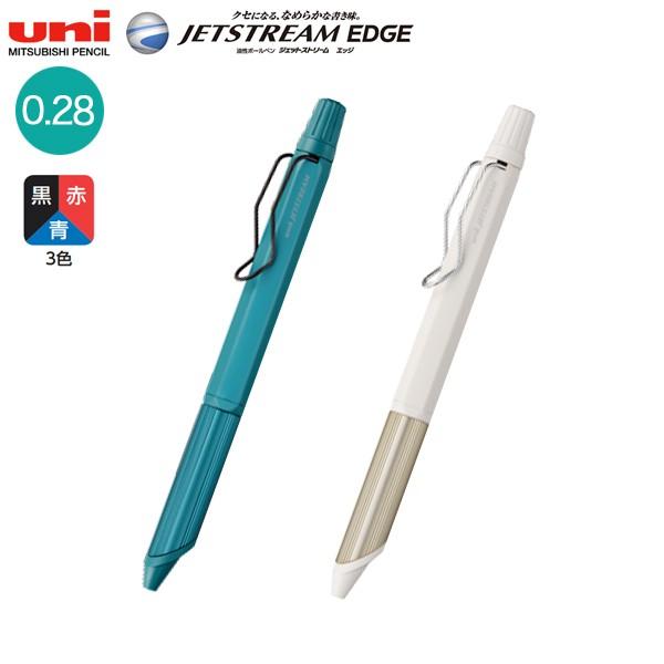 【限定】三菱鉛筆 uni ジェットストリーム エッジ 3色ボールペン 0.28 エキサイトカラー SXE3-2503-28【メー