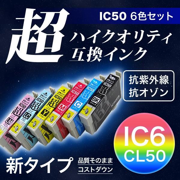 [数量限定セール]【高品質】IC6CL50 エプソン用 I...