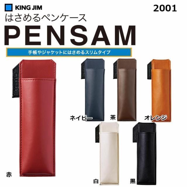 KING JIM(キングジム) はさめるペンケースペンサ...