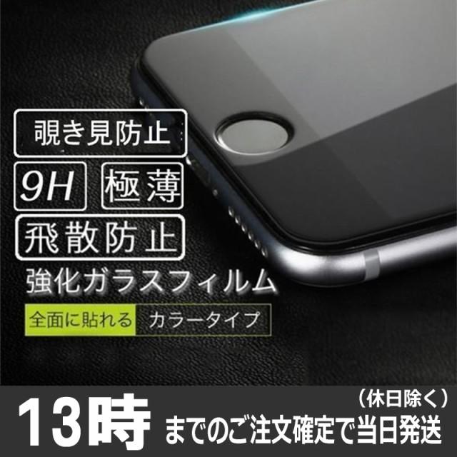 iPhone 保護フィルム iPhone11 ガラスフィルム 覗...