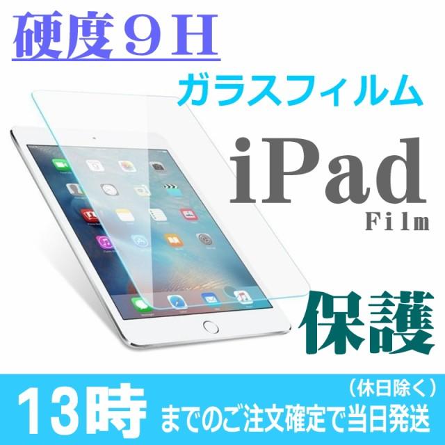 iPad 10.2 ガラスフィルム 第7世代 iPad7 保護フ...