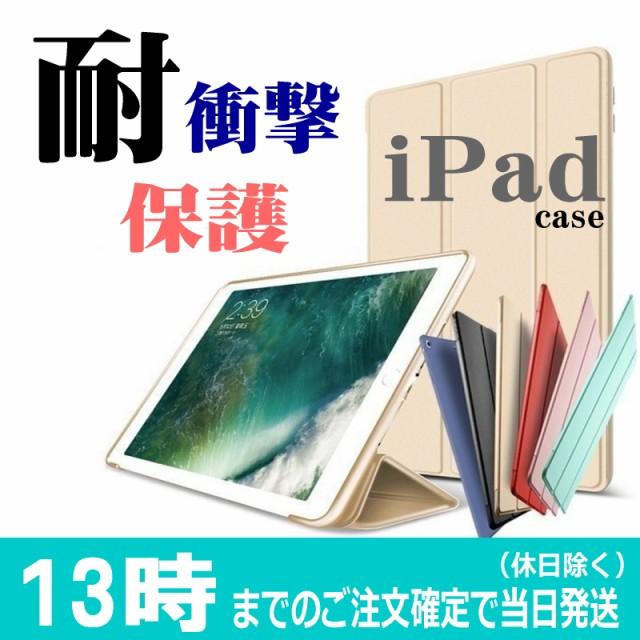 iPad10.2 ケース iPad 10.2 ケース 第8世代 iPad8...