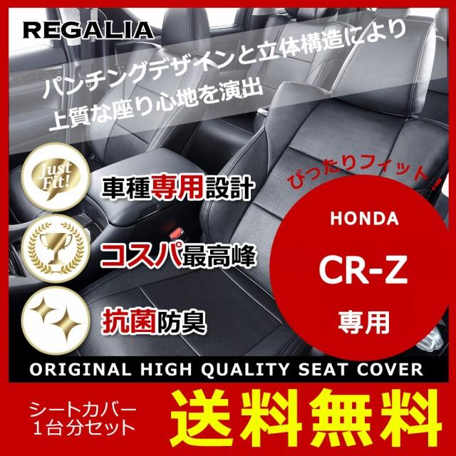 送料無料[品番HA16] [CR-Z] [H22/2-] [ZF1/ZF2] [...