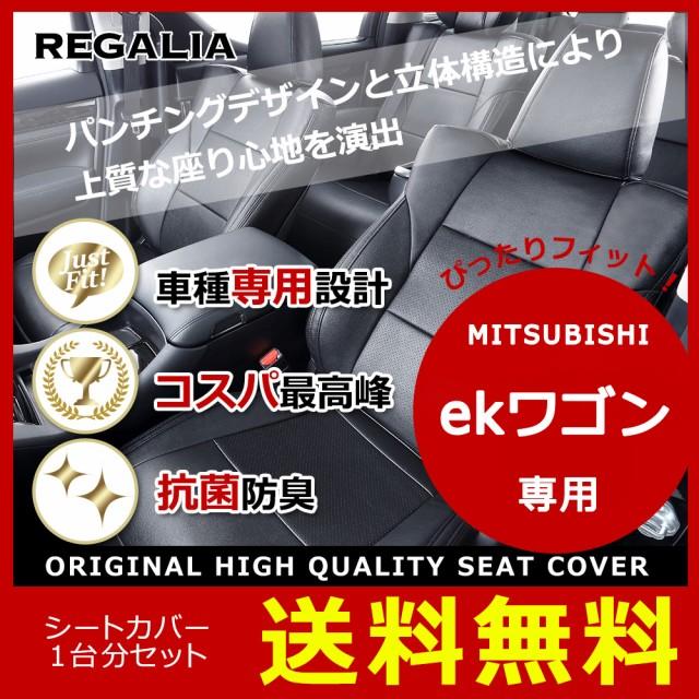 送料無料[品番MIH50] [ekワゴン] [H13/10-H18/9...