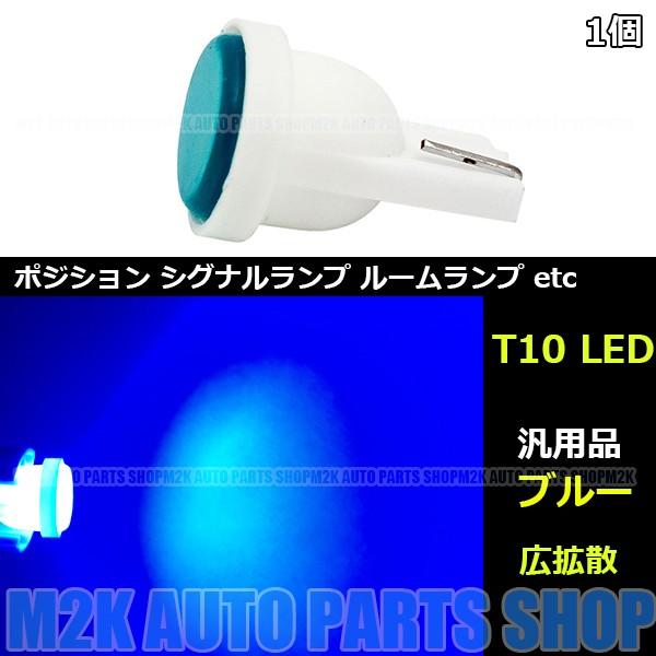 LED COB 面発光 T10 T16 ウェッジ 1LED SMD 省ス...