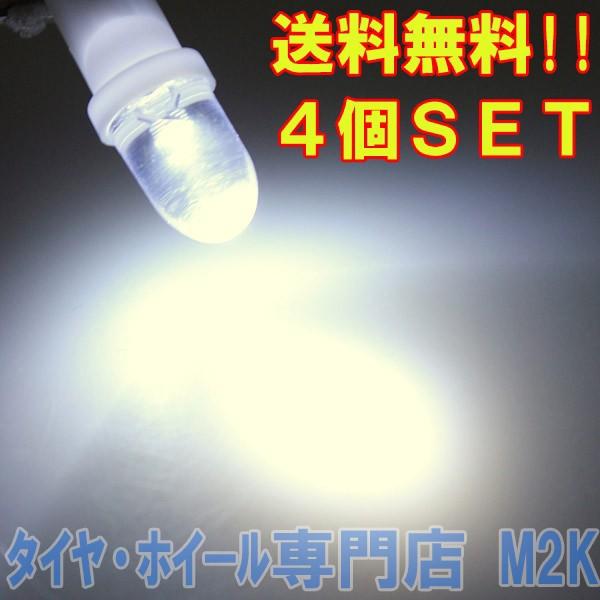 4個 LED T10 ホワイト 汎用 拡散 送料無料
