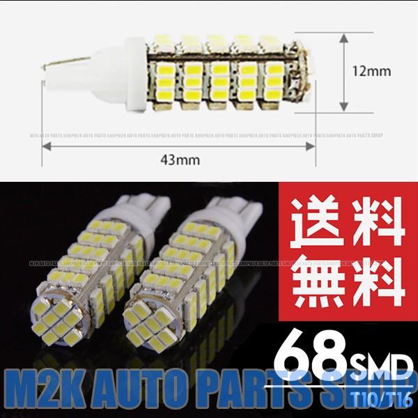 68SMD LEDウェッジ球 T10 T16 ポジション バック...