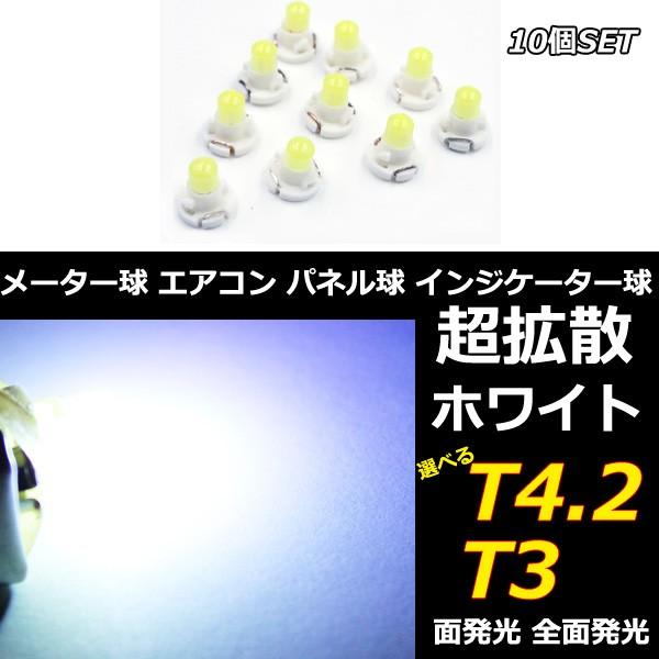 LED T4.2 T3 エアコン メーター スイッチ インジ...