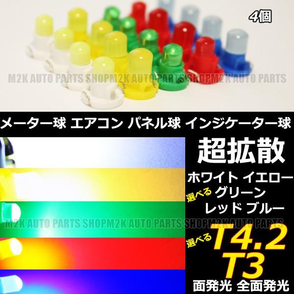 選べる カラー LED T4.2 T3 エアコン メーター ス...