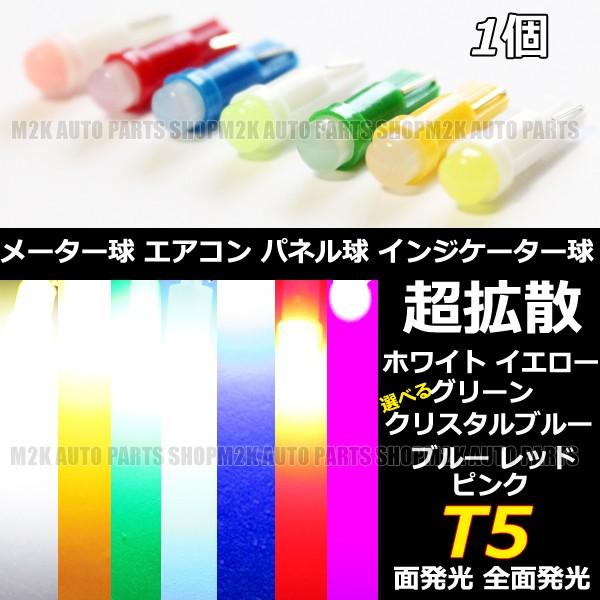 選べる カラー バルブ LED T5 T6.5 エアコン メー...