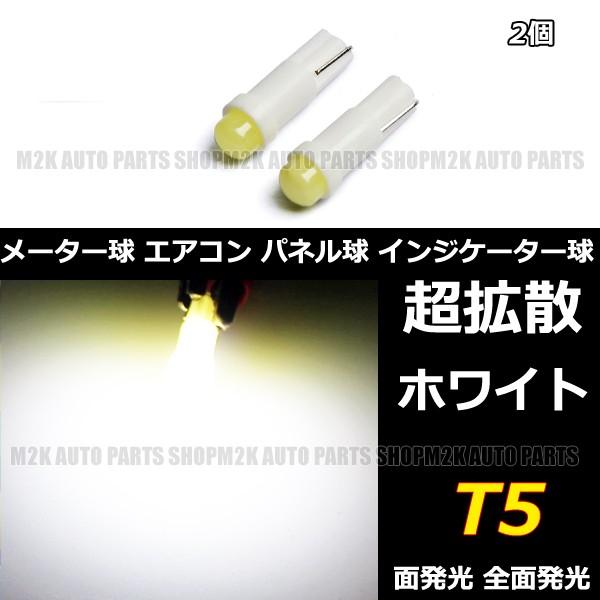 LED T5 T6.5 エアコン メーター スイッチ インジ...