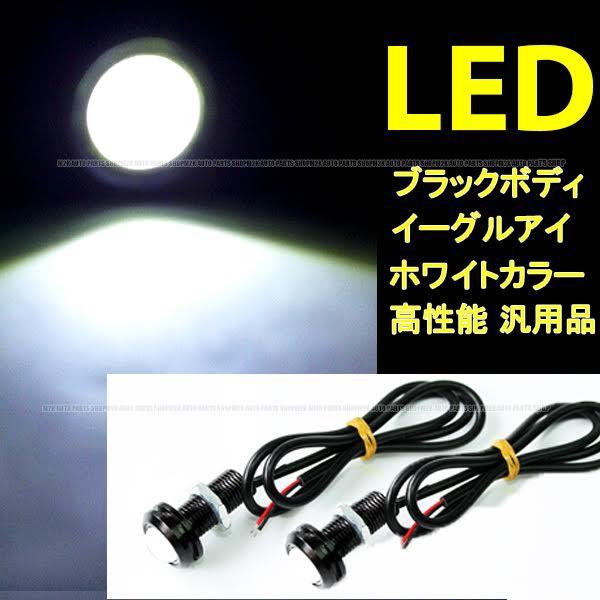 イーグルアイ LED デイライト スポットライト フ...