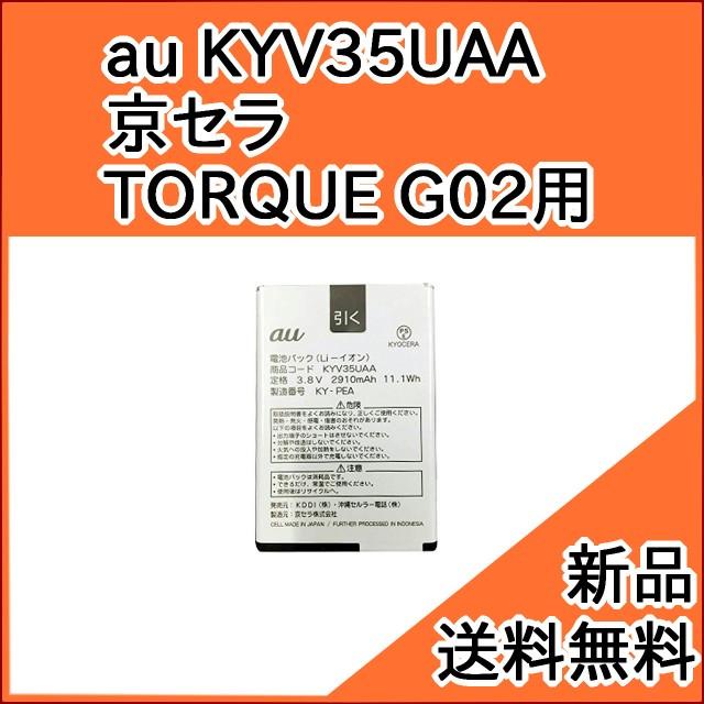 【au純正品】交換用バッテリー・電池パック KYV35...