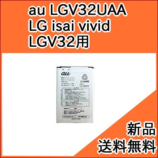 【au純正品】交換用バッテリー・電池パック LGV32...