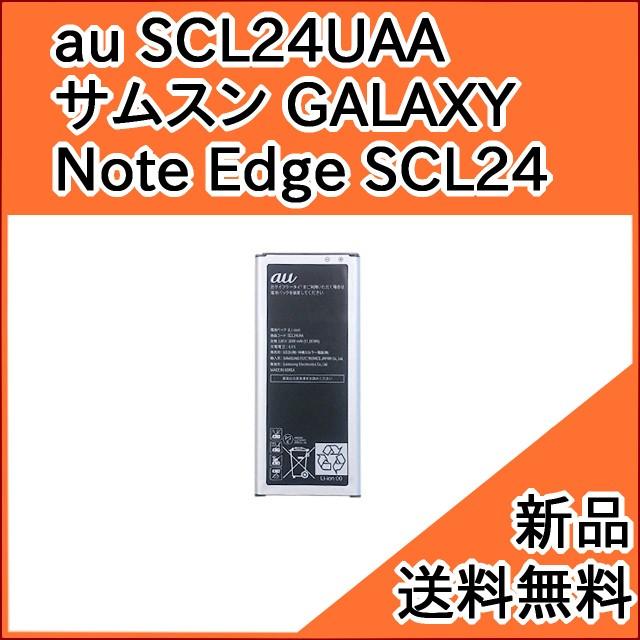 【au純正品】交換用バッテリー・電池パック SCL24...