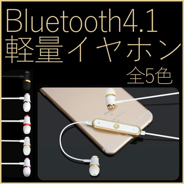 Bluetooth 4.1 軽量イヤホン 簡単操作 ( iPhone /...