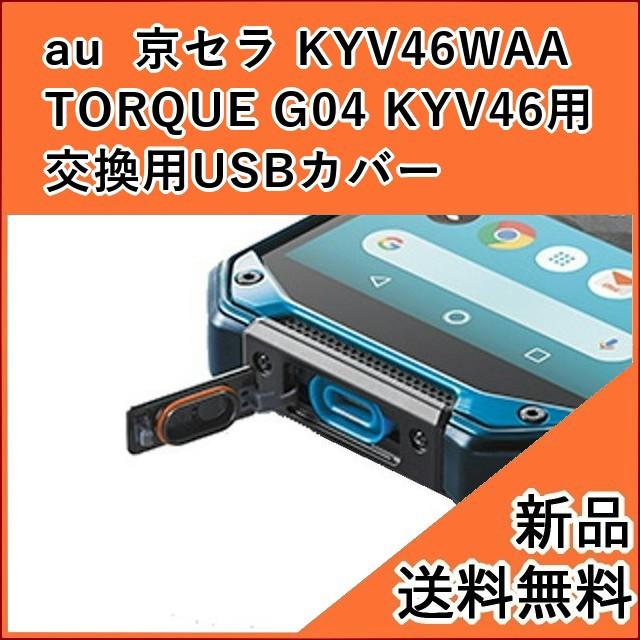【au純正品】USBカバー キャップ 京セラ TORQUE G...
