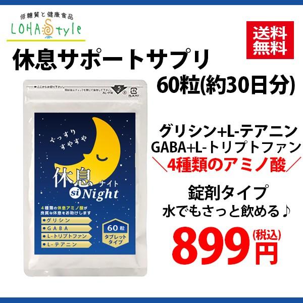 グリシン サプリメント 休息siNight 30日分 睡...