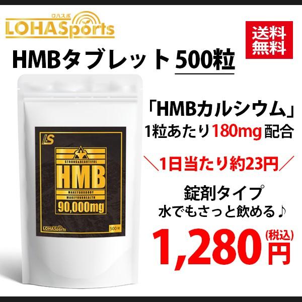 HMB タブレット 90000mg HMBCa HMBカルシウム 送...
