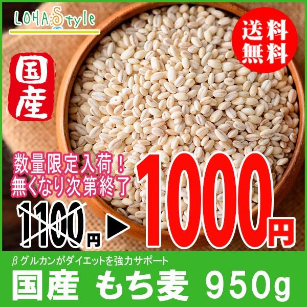 もち麦 国産 950g モチプリで美味しく健康生活 ご...